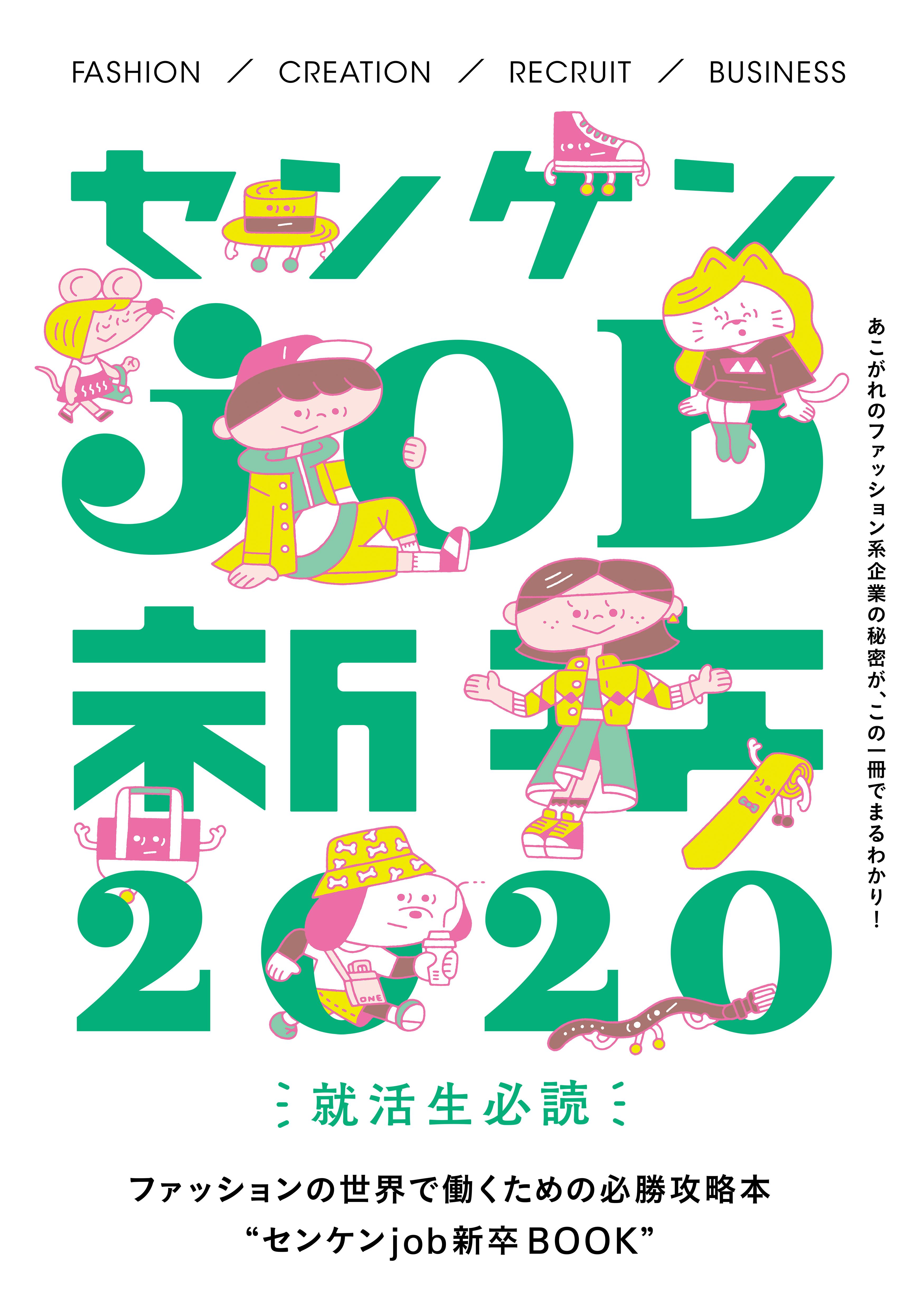 『センケンjob新卒2020』(繊研新聞社)